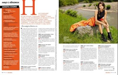 Cosmopolitan (Россия, октябрь 2013)