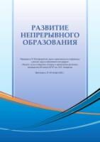 Развитие непрерывного образования 2012