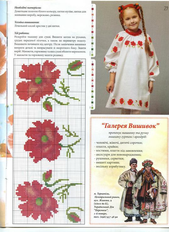 Схемы вышивок маки на платьях