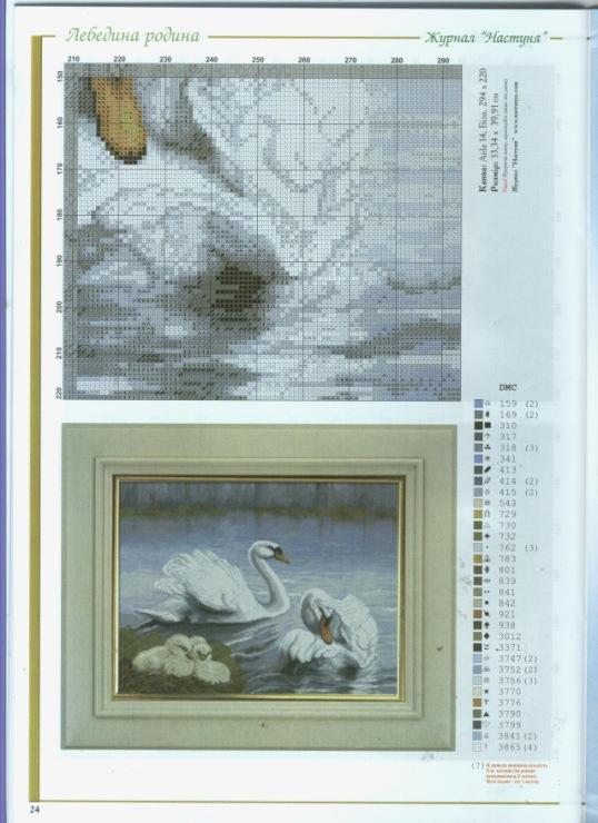Лебединая семья схема вышивки крестом 3