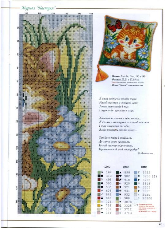 Дневник для вышивки крестом 120