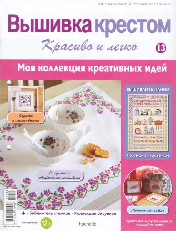 журнала вышивка крестом